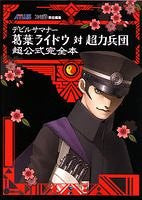 Image 1 for Devil Summoner: Raidou Kuzunoha Vs. The Soulless Army Official Perfect Book / Ps2