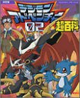 Image for Kettei Ban Digimon 02 Encyclopedia Book