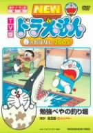 Image for New Doraemon Spring Story 2005