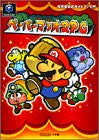 Image 1 for Paper Mario: The Thousand Year Door Official Guide Book / Gc