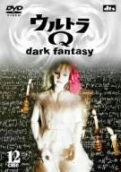Image 1 for Ultra Q - Dark Fantasy case12