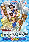 Image 1 for Bandai Official Digimon Tamers Digimon Medley V Jump  Strategy Guide Book/ Ws