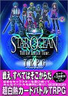 Image for Star Ocean: Till The End Of Time Trpg Basic Rule Book / Role Playing Game