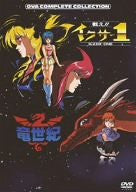 Image for Iczer-One Complete Collection Twin Pack
