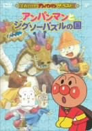 Image for Soreike! Anpanman the Best: Anpanman to Jigsaw Puzzle no Kuni