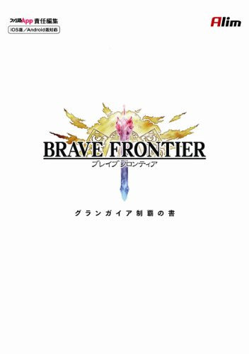Image 1 for Brave Frontier Grand Gaia Seiha No Sho Official Data Book / Mobile