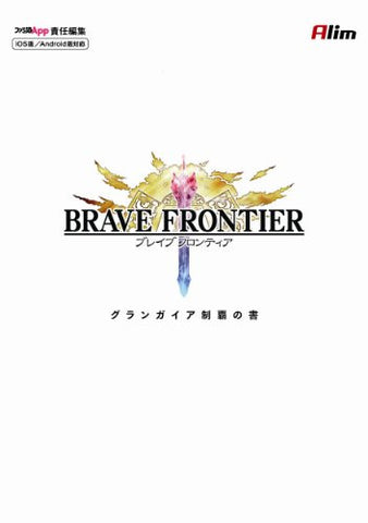 Image for Brave Frontier Grand Gaia Seiha No Sho Official Data Book / Mobile