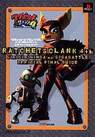 Image 1 for Ratchet & Clank 4 Ratchet: Deadlocked Official Final Guide Book/ Ps2