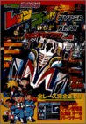Image 1 for Mini 4 Wd Bakuso Kyoudai Let's & Go!! Wgp Hyper Heat Official Guide Book / Ps