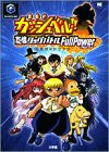 Image for Zatch Bell Konjiki No Gash Bell Yuujou Tag Battle Full Power Official Guide Book / Gc