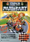 Image 1 for Super Mario Kart Victory Strategy Book (Snes Perfect Capture Series) / Snes