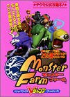 Monster Rancher Tecmo Official Strategy Guide Book! / Ps