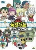 Thumbnail 1 for Mobile Suit SD Gundam Collection Box [Limited Edition]