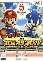 Image 1 for Mario & Sonic At Beijing Olympic Games   Nintendo Official Guide Book / Wii