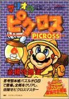 Image for Mario's Picross Winning Strategy Guide Book / Gb