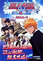 Image for Bleach: The Blade Of Fate V Jump Strategy Guide Book / Ds