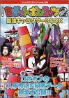 Image 1 for Official Book Robot Pon Kotz 2 Strongest Character Book / Gba