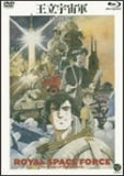Thumbnail 1 for Royal Space Force - The Wings of Honneamise [Blu-ray+DVD]