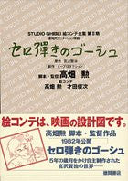 Studio Ghibli Gauche The Cellist Storyboard Art Book