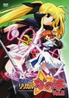 Image 1 for Maho Shojo Lyrical Nanoha Vol.2