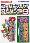 Image 1 for Super Mario Advance 3: Yoshi Island 100 Score Guide Book For Yoshi / Gba