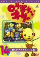 Image 1 for Rolie Polie Olie Vol.14