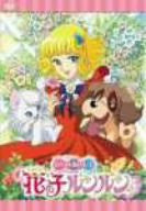 Image for Hana no Ko Lunlun DVD Box 1