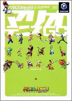 Image 1 for Mario Tennis Gc Perfect Guide Book / Gc
