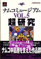 Image 1 for Namco Museum Vol.5 Analytics Strategy Guide Book / Ps