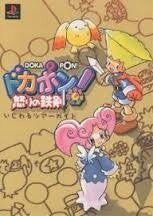 Image 1 for Dokapon! Ikari No Tekken Iziwaru Tour Guide Book / Ps