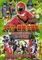 Image 1 for Super Sentai Main Theme DVD - Maho Sentai Magiranger vs. Super Sentai