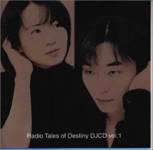 Image 1 for Radio Tales of Destiny DJCD Vol.1