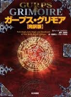 Image 1 for Gurps Grimoire  Complete Translation Version   General Purpose Rpg Rule Book