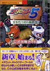 Image 1 for Medabots 5 Official Strategy Guide Book   Transfer Student Of Susutake Village / Gbc