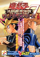 Image for Yu Gi Oh Duel Monsters 7 V Jump Strategy Guide Book Joukan / Gba