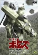 Image for Armored Trooper Votoms Kakuyaku Taru Itan 1