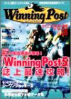 Winning Post Tsushin #8 Fan Book