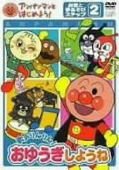Image for Anpanman to Hajimeyo! Outa to Teasobi Hen Step 2
