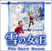 Image 1 for The Snow Queen Original Soundtrack