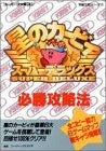 Kirby Super Star Kirby's Fun Pak: Winning Strategy Book / Snes