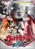 Image for Ultra Seven no Subete!