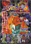 Image for Medabots 4 Strongest Character Book / Gb / Gbc