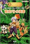Image for Monster Complete World Battle Shinsho Strategy Guide Book / Ps