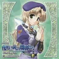 Image for Brighter than Dawning Blue ~Fairy tale of Luna~ #5 feat. Sayaka Hozumi