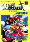 Image for Blue Breaker Egao No Yakusoku Victory Capture Method Guide Booku / Ps