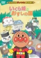 Image 1 for Soreike! Anpanman The Best Ikurahime to Osushi No Kuni
