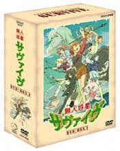 Mujin Wakusei Survive DVD Box 3