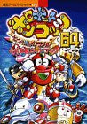 Image 1 for Robopon 64 Nanatsu No Umi No Caramel Official Strategy Guide Book / N64