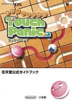 Image 1 for Mawashite Tsunageru Touch Panic (Nintendo Official Guide Book) / Ds