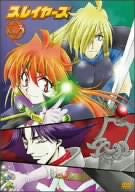 Image 1 for Slayers 3